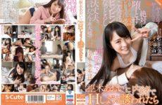 JAV HD SQTE-332 If Aoi Kuriki Is Invited To H Secretly