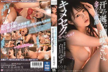 JAV HD STARS-278 Sweat, Dakudaku, Drooling, Squirting, Vicha Biccha !! Shirakawa Yuzu