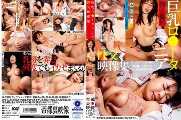JAV HD TUE-104 Big Breasts ~ Tamania Fuck Video Collection