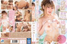 JAV HD XVSR-555 Awahime Togengo A Beautiful Girl Soap Girl Who Can Make A Creampie Absolutely Hikaru Konno