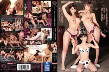 JAV HD BBAN-295 Strap-on Deep Throating Climax Hell. A Turbulent Uncut Image. Lesbian 3P Who Loves Girls