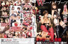 JAV HD GVH-132 W Knee High Boots Small Devil S Slut Reina Aoi / Mitsuki Aya