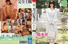 JAV HD HODV-21517 [Completely Subjective] Dialect Girls Kumamoto Dialect Minano Sena