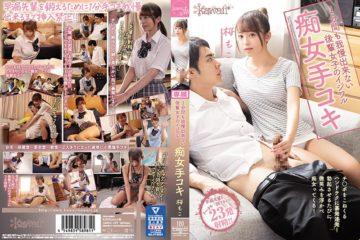 JAV HD CAWD-127 Ijiwaru Slut Handjob Of Junior Girls Who Can Not Stand For 1 Minute Sakura Moko