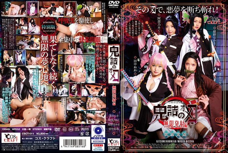 JAV HD CSCT-011 Onizume's Omeko Infinite Launch Edition