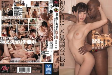 JAV HD DASD-430 Negro Homestay NTR First Time We Saw A Foreign Country's Big Huge Village Meitani! Mitani Akari [English Sub]