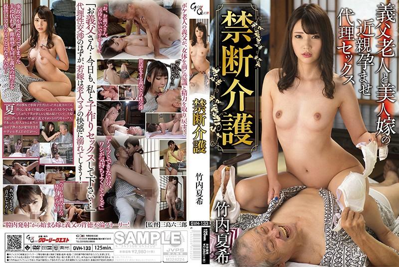 JAV HD GVH-133 Forbidden Care Takeuchi Natsuki