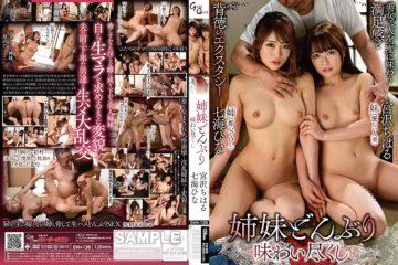JAV HD GVH-136 Sisters Donburi Tasted Out Miyazawa Chiharu, Nanase Hina