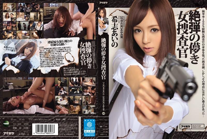 JAV HD IPZ-580 Of Absolute Bullet Transient Woman Investigator! Kishi Aino [English Sub - JAV.Guru]