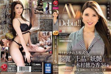 JAV HD JUL-345 Iionna's Equation Beautiful X Elegant X Bewitching = Kimura Honoka 34 Years Old AV Debut!