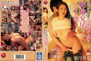 JAV HD JUL-353 Continued To Be Squid By Uncontrollable Copulation Of My Son's Friend ... Tomoda Maki
