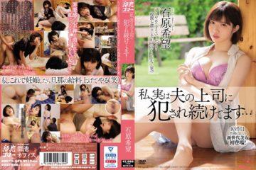JAV HD MEYD-628 I'm Actually Being Raped By My Husband's Boss ... Ishihara Nozomi