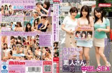 JAV HD MKMP-358 General Amateur Male Monitoring Project Appeared In Naisho During A Street Interview! Yui Hatano Yuria Satomi Akira Erie And An Amateur Face-to-face Creampie SEX
