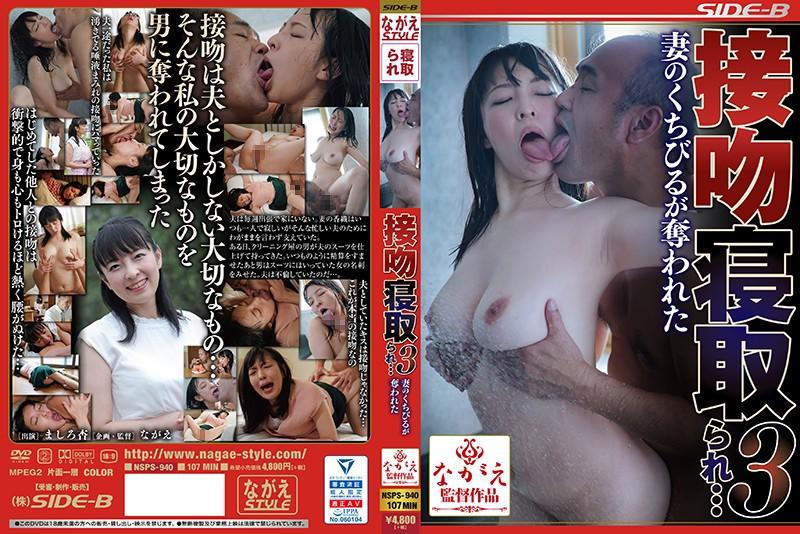 JAV HD NSPS-940 Kiss Cuckold 3 ... Mashiro An's Wife's Lips Were Robbed