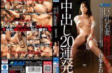 JAV HD REAL-745 Big Breasts Young Wife Seeding 20 Creampie Cum Shots Kurata Mao