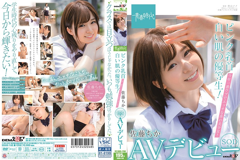 JAV HD SDAB-148 Honor Student With Pink Nipples And White Skin! The Most Naive And Naughty Girl Of The Year! Satou Chika SOD Exclusive AV Debut