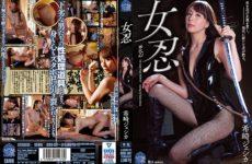 JAV HD SHKD-867 Woman Shinobu Kizaki Jessica