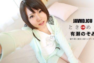 JAV HD Tokimeki-Immediately Saddle Date With A Suspicious Girlfriend! Nozomi Arise