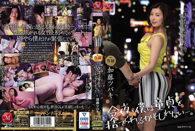 JAV HD JUL-337 Tonight I May Be Able To Abandon My Virginity. Kato Tsubaki