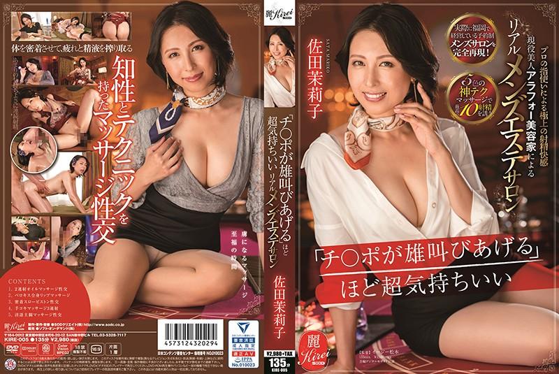 "JAV HD KIRE-005 Sada Mariko, A Real Men's Beauty Salon That Feels So Good That ""Ji Po Screams"""