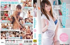 JAV HD MXGS-783 Uncensored Leaked Yoshizawa Akiho
