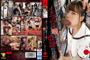 JAV HD PIYO-088 I Made My Beloved Girlfriend, Who I Hate, A Beloved Girlfriend, A Sloppy Thief In Irama. Ichika Matsumoto