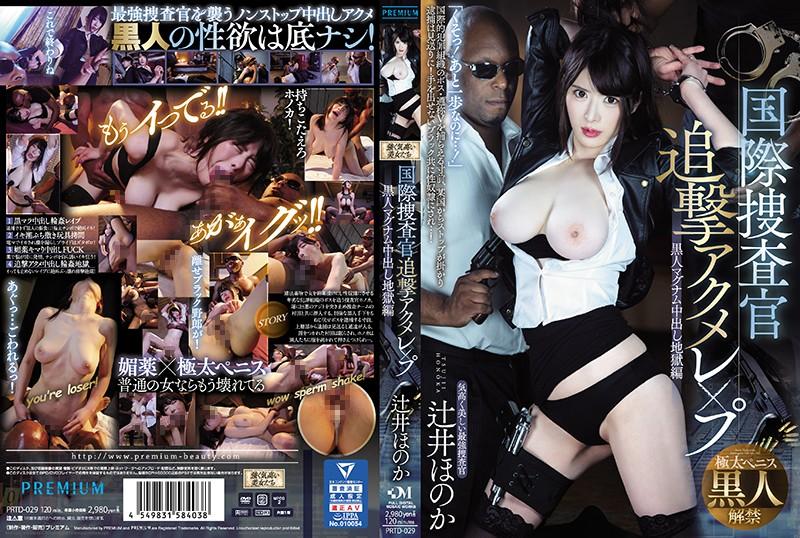 JAV HD PRTD-029 International Investigator Pursuit Acmere X Pu Black Magnum Creampie Hell Tsujii Honoka