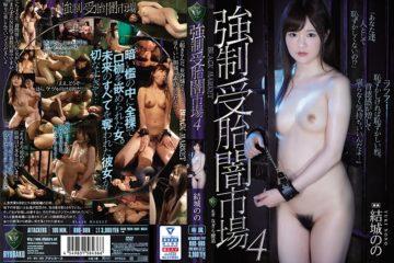 JAV HD RBD-989 Strong ~ Conception Dark Market 4 Yuuki Nono