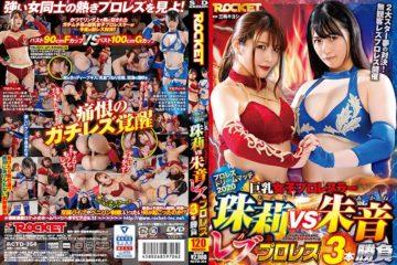 JAV HD RCTD-354 Big Tits Women's Pro Wrestler Juri VS Akane Lesbian Pro Wrestling 3 Matches