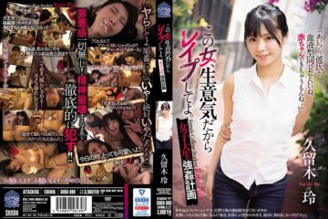 JAV HD SHKD-909 This Woman Is Cheeky, So Please Let Me Know. Female College Student Strong ~ Plan Kuruki Rei