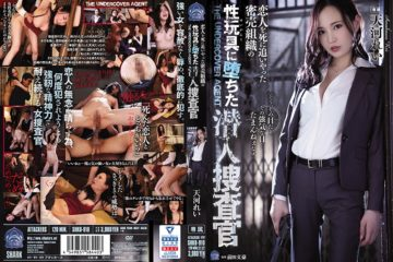 JAV HD SHKD-910 An Undercover Investigator Who Fell Into A Sex Toy Of A Smuggling Organization That Killed Her Lover ... Hinohara An