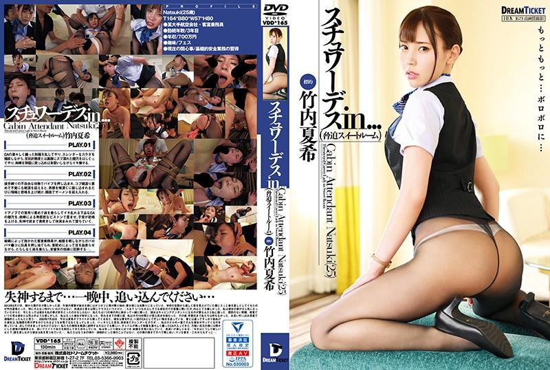 JAV HD VDD-165 Stewardess In ... (Intimidation Suite Room) Natsuki Takeuchi