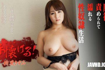 JAV HD A Beautiful I-Cup – Kisumi Inori