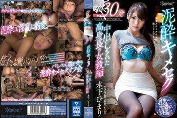 JAV HD CAWD-147 Mud ~ Kimeseku Himari Kinoshita, A Tall Female Teacher Who Has 30 Vaginal Cum Shots