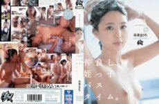 JAV HD DASD-765 Good Friend Niece Bath Time. The Erection Doesn't Stop. Mahiro Ichiki