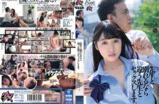 JAV HD DASD-767 If You Break Up With Your Teacher, You Will Have Sex With A Different Teacher. Honda Satomi