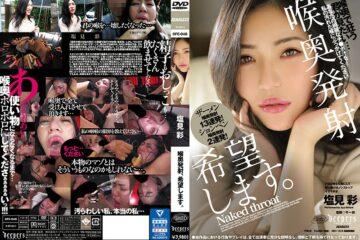 JAV HD DFE-048 I Want To Shoot In The Back Of My Throat. Akari Shiomi