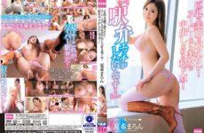 """JAV HD EKDV-647 Big Breasts And Beautiful Legs And Super-squeezed! Super Model Beauty Loves Vaginal Cum Shot Super De M! """"I Want To Have Ekiben Sex!"""" Maron Natsuki"""