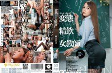 JAV HD FSDSS-124 Semen Favorite Perverted Swallowing Female Teacher Tokuno Gokkun Class Ayaka Tomoda