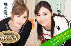 JAV HD Good Adult Deposit Office - Wrapped in Two Beautiful Big Nursery Teachers
