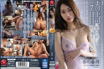 JAV HD JUL-374 Former International Cabin Attendant Madonna Exclusive 3rd! !! On The 7th Day After Being Violated By My Husband's Boss, I Lost My Reason ... Haruake Jun