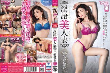 JAV HD KBI-046 Dirty Talk Beautiful Wife A Kobe Married Woman With Dignity Fills Your Crotch With Dirty Talk ... Yonekura Honoka