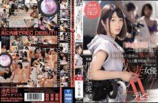 "JAV HD MEYD-632 A Part-time Job Called ""video-related"" Is An AV Maker. Nanami Kawakami Makes Her AV Debut As A Married Woman Actress"