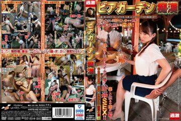 JAV HD NHDTB-462 Beer Garden Filthy ~ Tsuno Miho