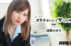 JAV HD Naughty Prank to the New Employee Part 1 – Hikari Endo