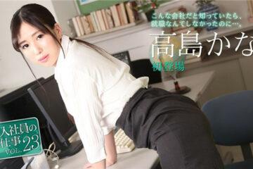 JAV HD New Employee Job Vol.23 Takashima Kana
