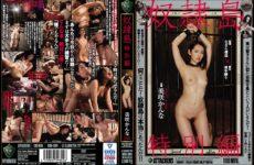 JAV HD RBD-994 Guy ~ Island Special Edition Kanna Misaki