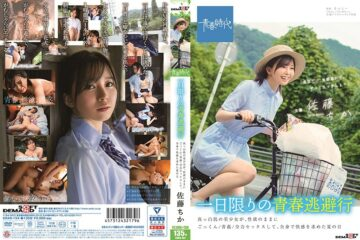 JAV HD SDAB-154 One-day Youth Escape A Summer Day When A Beautiful Girl With Pure White Skin Cums / Aokan / Full Sex With Sexual Desire And Seeks Pleasure With Her Whole Body Chika Sato