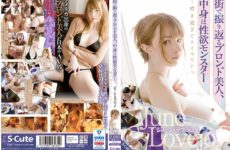 JAV HD SQTE-338 Blond Beauty Looking Back In The City, The Contents Are Sexual Desire Monsters Squirting Too Much Suimasen June Lovejoy