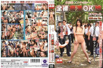 JAV HD STARS-303 Honjo Suzu X Natural High Naked Slut ~ OK Daughter Special SODstar Ver. Excite Transcendental Beauty Teacher With Naked Shame And Make It OK